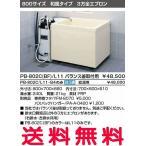 INAX 浴槽 バスタブ ポリ浴槽 PB-802C(BF)/L11 バランス釜取付用(穴あけ済) (右/左排水共用) ポリエック お風呂 800サイズ 和風タイプ 3方全エプロン