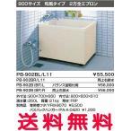 INAX 浴槽 バスタブ ポリ浴槽 PB-902B(BF)L PB-902B(BF)R バランス釜取付用 ポリエック お風呂 900サイズ 和風タイプ 2方全エプロン