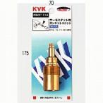 KVK サーモスタット用ボンネットユニット 【PZKF111A】切替弁・止水弁カートリッジ【PZKF111A】