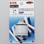 KVK 【PZKM110A/800】 シングルレバーカートリッジ(上げ吐水用) KVK補修部品>構造部品 [新品]【NP後払いOK】