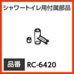 INAX イナックス LIXIL・リクシル トイレ シャワートイレ用付属部品 工具 【RC-6420】 便座取外し工具