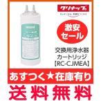 【あすつく・送料無料】【クリナップ 浄水器 カートリッジ】交換用浄水カートリッジ RC-CJMEA