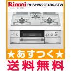 【RHS31W22E4RC-STW】 12A13A 都市ガス ビルトインコンロ リンナイ 60cm幅 ガラストップ(3V乾電池タイプ) ココット付き DELICIA[デリシア]