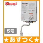 あすつく リンナイ RUS-V51YT(WH) 5号ガス瞬間湯沸かし器 元止め式[RUS-V51WTの後継機種]