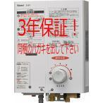 あすつく リンナイ 【RUS-V53YT(WH)】 5号ガス瞬間湯沸かし器 先止式 [RUS-V53WT(WH)の後継機種]