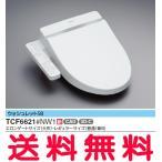 TOTO トイレ、温水洗浄便座・ウォシュレットSB TCF6621 (旧TCF6421の後継機種 節水節電アップ)