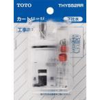 TOTO 水栓金具取り替えパーツ 【THY552RR】 シングルレバー混合栓用 オプション・ホーム用品