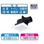 MITSUBISHI 換気扇 VD-10ZC9