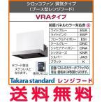 タカラスタンダード シロッコファン 排気タイプ(ブース型レンジフード)VRAタイプ 梁欠き対応可能 間口90cm VRA-901ADL/R 電動シャッター式