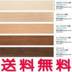 大建工業 オトユカアート3 SF45 YB9345 防音床材 マンション用直張防音床材/特殊加工化粧シート床材 [ダイケン/DAIKEN][新品]