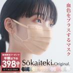 マスク 不織布 カラー  50枚 + 1枚 白 黒 カラー 耳が痛くならない 耳 大人用 ホワイト 三層構造 不織布マスク 飛沫防止 花粉対策