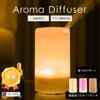加湿器 アロマ スチーム式 おしゃれ アロマ対応 超音波式 ディフューザー 70ml 光る ライト タイマー付き usb おしゃれ シンプル ホワイト