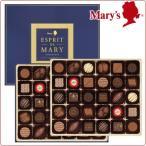 送料無料 チョコレート 詰め合わせ § エスプリ ド メリー 60個入 § クリスマス お歳暮 エスプリドメリー ギフト プレゼント 贈答 メリーチョコレート