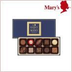 チョコレート 詰め合わせ § エスプリ ド メリー 10個入 § バレンタイン 帰省 エスプリドメリー ギフト プレゼント お礼 お返し 贈答 メリーチョコレート