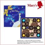 バレンタイン ギフト § メリーチョコレート 星の王子さま アソートチョコレート 23個入 § Valentine 2017 プレゼント メリーチョコレート