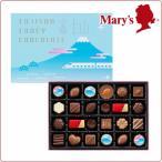 洋菓子 詰め合わせ ギフト 富士山ファンシーチョコレート 24個入 お歳暮 クリスマス お年賀 帰省 お土産 旅行 プレゼント お返し ご挨拶 メリーチョコレート