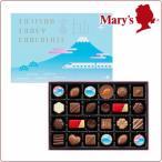 バレンタイン 義理 会社 洋菓子 詰め合わせ ギフト 富士山ファンシーチョコレート 24個入  お土産 旅行 お返し お礼 ご挨拶 メリーチョコレート