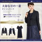 入学式 スーツ 母親服 レデース 40代 50代 おしゃれ 3点セット Le-1717