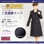 お受験スーツ 小柄 レディース 紺スーツ ワンピース 濃紺 ママ LEV-0202s-b