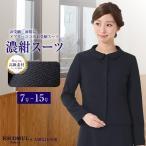 お受験スーツ レディース 紺スーツ ワンピース 濃紺 ママ 3着チケット対象 面接 LEV-0302