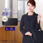 お受験スーツ レディース 紺スーツ ワンピース 濃紺 ママ LEV-0605