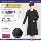 お受験スーツ 小柄 レディース 紺スーツ ワンピース LEV-0605s