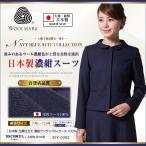 お受験スーツ 日本製ウール100% レディース 紺スーツ ワンピース MY-0302
