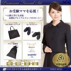 お受験 ママ 濃紺スーツ バッグ スリッパ 収納袋 セット 豪華4点セット PFKV-8714