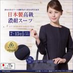 お受験スーツ 日本製 ウール混紡 レディース 紺スーツ ワンピース WEJ-0301