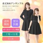 ショッピングブラック ブラックフォーマル レディース 洗える 喪服 スーツ 着丈が短くてかわいい!流行りのミニ丈フォーマル ワンピース 喪服 M-790