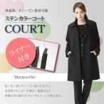 喪服 レディース  礼服 ブラックフォーマル  スーツ  ライナー付き フォーマルコート M/L ママスーツ