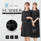夏用 喪服 礼服 ブラックフォーマル レディース スーツ  夏用 洗える 半袖 長袖 選べる袖丈 ママスーツ