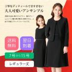ショッピングブラック ブラックフォーマル レディース 喪服 スーツ 日本製生地 喪服 フォーマル専門店ならではの品質 m457