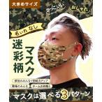 カッコいい おしゃれ メンズ 大きい サイズ 迷彩 迷彩柄 生地 マスク 1枚から ファッション 洗える 手洗い可能 経済的 柔らか素材【名入れなし】マスク mask