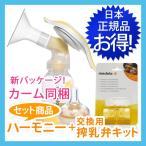 メデラ 手動式搾乳器 ハーモニーと交換用さく乳弁キットのセット 送料無料 正規品 (medela  harmony) あすつく 搾乳機