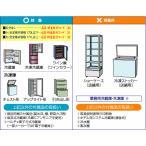 冷蔵庫171L以上リサイクル【リサイクル料金4730円+収集運搬料金】 創業74年、初期不良対応