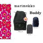 Marimekko Buddy マリメッコ バディ−リュック バックパック  リュックサック ユニセックス 大容量