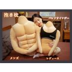 抱き枕  バレンタインデー  面白い メンズ レディース 大人 抱き枕  プレゼント 送料無料