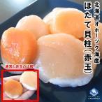 お歳暮 ギフト ホタテ ほたて 帆立 北海道産 冷凍ホタテ貝柱 赤玉 1kg お刺身用 条件付き送料無料