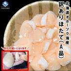 訳あり ホタテ貝柱 フレーク 北海道産 1kg入 お刺身用 形不揃い品 送料無料