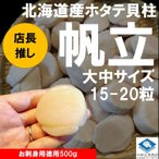 【まずはお試し】ホタテ貝柱 北海道産 化粧箱入 お刺身用 500g 15-20粒入 中サイズ Sサイズ 送料無料 ギフト お取り寄せ グルメ