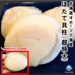 ホタテ貝柱 北海道野付産 1kg化粧箱入 お刺身用 1kgに16〜20粒入 超特大サイズの2Lサイズ
