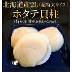 ホタテ貝柱 北海道野付産 2kg入 化粧箱入 お刺身用 1kgに16〜20粒入 超特大サイズの2Lサイズ
