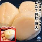 ホタテ貝柱 北海道野付産 1kg化粧箱入 お刺身用 1kgに21〜25粒入 特大サイズのLサイズ