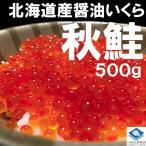 いくら イクラ いくら醤油漬け 500g 北海道産 秋鮭 最高級品 箱付き 送料無料 ギフト お歳暮