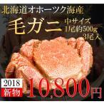 北海道オホーツク産浜茹で毛ガニ 1杯約500g 中サイズ 3尾入 最上級品