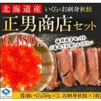 【正男商店セットNO7】 北海道産 醤油いくら 250g お刺身用 秋さけ 900g セット価格でお買得 条件付き送料無料