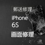 iPhone6S емеще╣бж▒╒╛╜╕Є┤╣╜д═¤б╩═╣┴ўбж┬Ё╟█╩╪╜д═¤е╡б╝е╙е╣б╦