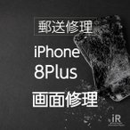 iPhone8 Plus емеще╣бж▒╒╛╜╕Є┤╣╜д═¤б╩═╣┴ўбж┬Ё╟█╩╪╜д═¤е╡б╝е╙е╣б╦