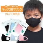 キッズマスク 夏用 キッズ用ファッションマスク FASHION MASK  3枚入 夏用マスク